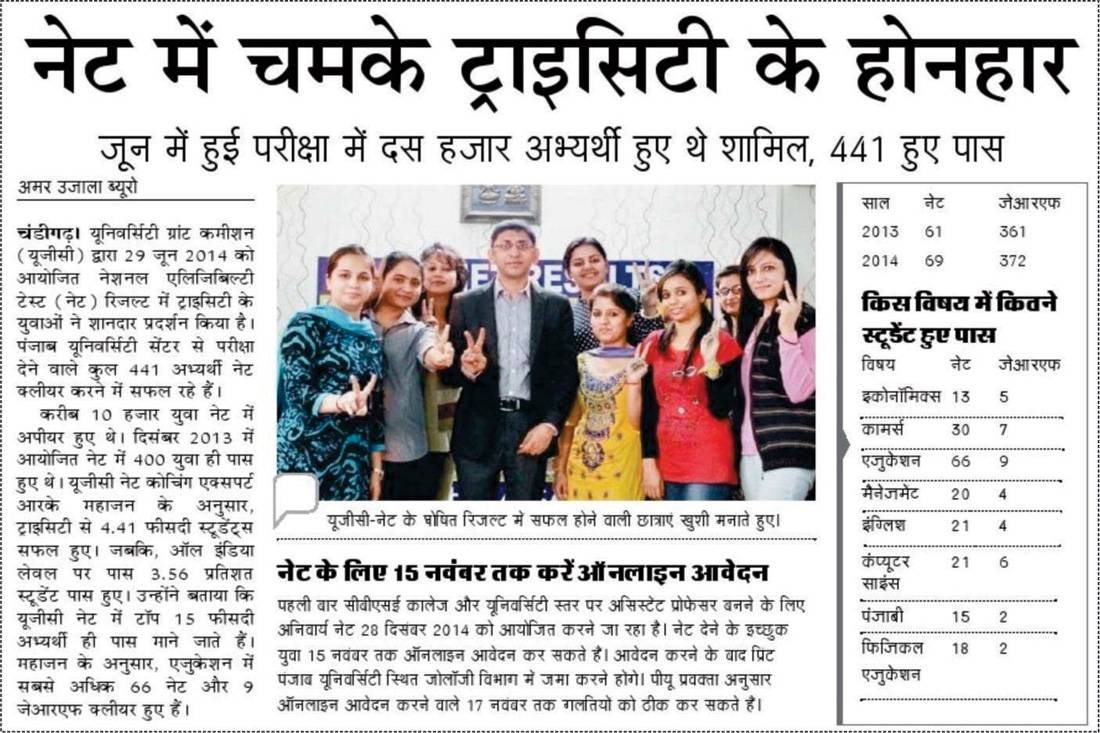 ugc net coaching chandigarh news